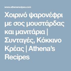 Χοιρινό ψαρονέφρι με σος μουστάρδας και μανιτάρια   Συνταγές, Κόκκινο Κρέας   Athena's Recipes