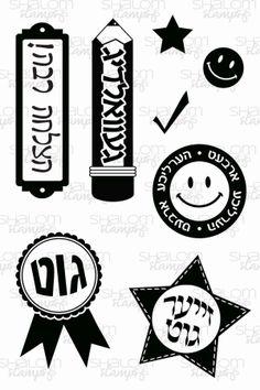 Yiddish teacher's reward stamps www.shalomstamps.com