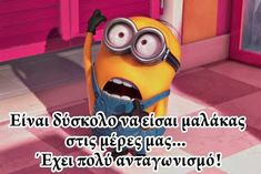 Σοφά, έξυπνα και αστεία λόγια online : Minions Greece Funny Cartoons, Funny Jokes, We Love Minions, Funny Statuses, Greek Quotes, Maleficent, Picture Video, Laughter, Greece