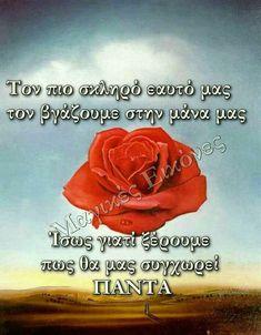 *στους γονείς Big Words, Greek Words, Best Quotes, Love Quotes, Inspirational Quotes, Feeling Loved Quotes, Greek Quotes, Greek Sayings, Sweet Soul