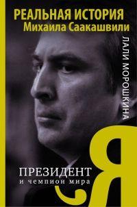 Книга Я, президент и чемпион мира