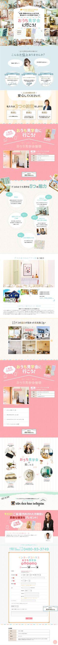 インターデコハウス久喜|WEBデザイナーさん必見!ランディングページのデザイン参考に(かわいい系)