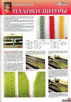Вязание планки из шнура