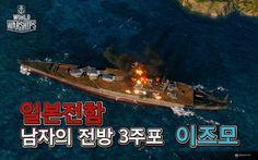 호이유로파 [드디어 나왔다, 일전함 9티 이즈모 체험] 월드오브워쉽 World of warships by hoieuropa