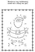 Δημιουργίες από καρδιάς...: Φύλλα εργασίας Χριστουγέννων Νο1 School, Blog, Home Cleaners, Xmas, Blogging