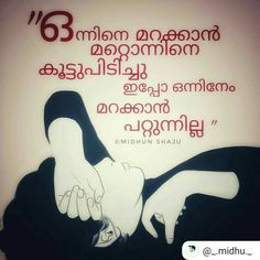 Love Quotes In Malayalam, Flower Poem, Free Verse, Start Writing, I Can Relate, Love Poems, Me Quotes, Qoutes, Creative Writing