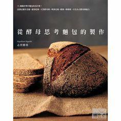 博客來-從酵母思考麵包的製作:75個關於製作麵包的為什麼?:認識並應用老麵˙葡萄乾種˙天然酵母種˙啤酒花種˙ 酸種˙檸檬種,以及各式酵母種組合