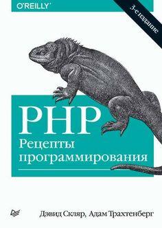 PHP. Рецепты программирования (3-е издание) #журнал, #чтение, #детскиекниги, #любовныйроман, #юмор