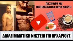 Διαλειμματική νηστεία για αρχάριους | Αποτελεσματική καύση λίπους Health And Beauty, Kai, Health Fitness, Diet, Videos, Movie Posters, Youtube, Film Poster, Fitness