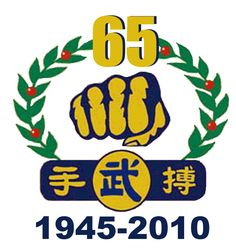 Anniversary of the Moo Duk Kwan Tang Soo Do, 65th Anniversary, Martial Arts, Reading, Life, Martial, Reading Books, Martial Art, Combat Sport