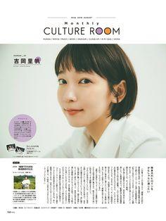 Magazine Japan, Culture, Music, Musica, Musik, Muziek, Music Activities, Songs