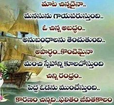 Best Quotes Life Lesson Check more at bestquotes.name/. Friendship Quotes In Telugu, Love Quotes In Telugu, Telugu Inspirational Quotes, Ego Quotes, Gita Quotes, People Quotes, Life Quotes Pictures, Real Life Quotes, Life Lesson Quotes