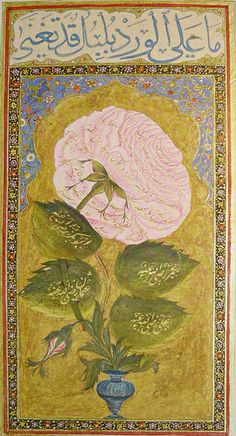 From Wikiwand: Hilye inscribed on the petals of a pink rose symbolising Muhammad (18th century).