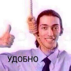 Funny Cartoon Memes, Funny Animal Memes, Hello Memes, Russian Memes, Cute Love Memes, English Memes, Wholesome Memes, Meme Faces, Stupid Memes