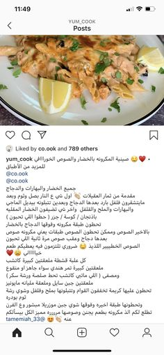 Pin By Maryam Alali On باستا Cooking Yum Food