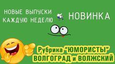 "НОВИНКА! Рубрика ""юмористы"" Волгоград."