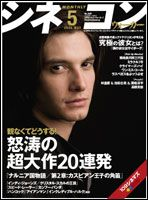 JAPANESE PUBLICATIONS | MISCELLANEOUS (2008)  Japanese Publications | Miscellaneous - 041 - Ben Barnes Fan