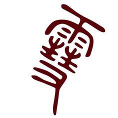 yukine symbol - Google Search