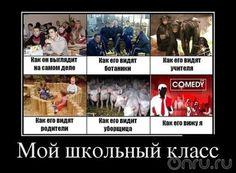 Stupid Memes, Funny Memes, Hilarious, Hello Memes, Anime Mems, Russian Humor, English Memes, School Memes, Stupid People