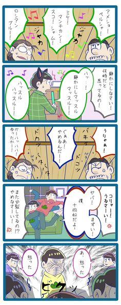 「おそ松さん詰③」/「紫」の漫画 [pixiv]