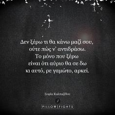 """Find and save images from the """"greek quotes"""" collection by Ζαφι Ζαχαρακη (zafi_zacharaki) on We Heart It, your everyday app to get lost in what you love. Love Quotes Funny, Smile Quotes, New Quotes, Change Quotes, Music Quotes, Happy Quotes, Positive Quotes, Inspirational Quotes, Funny Life Lessons"""