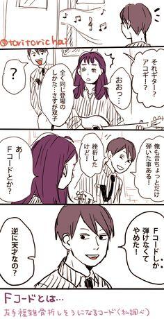 【創作】 サカイブラザーズ 9 [20]