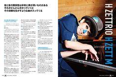 Magazine, Music, Musica, Musik, Magazines, Muziek, Music Activities, Warehouse, Newspaper