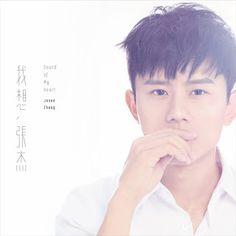 Chinese Music Lyrics: 张杰 Zhang Jie - 我想 WO XIANG [PINYIN LYRICS]