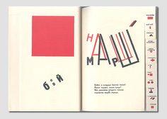 Doble página «Nuestra marcha», del libro Para la voz, por Vladimir Mayakovsky y El Lissitzky (1923).    http://foroalfa.org/articulos/de-la-poesia-visual-al-diseno-tipografico#