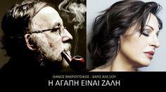 Θάνος Μικρούτσικος & Χάρις Αλεξίου / Thanos Mikroutsikos & Haris Alexiou  Η αγάπη είναι ζάλη