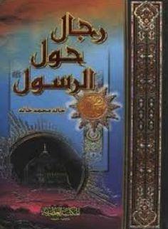 تحميل كتاب صحيح وصايا الرسول pdf