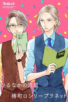 kyaaa!!! Shishio sensei and Akatsuki sensei for February!!!