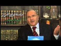 سلسلة قوانين القران محمد راتب النابلسي 14