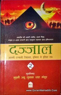 In hindi sunni pdf books islamic