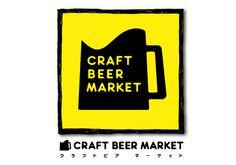 「クラフトビールを気軽に!楽しく!心地よく!」 クラフトビアマーケットは、30種類の樽生クラフトビール(地ビール)を480円均一で提供し、 本格料理も気軽に楽しめる、新しいスタイルのビアバーです。