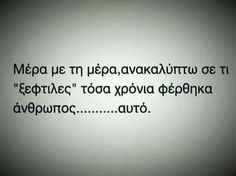 Μέρα με την μέρα ... Favorite Quotes, Best Quotes, Love Quotes, Funny Quotes, Inspirational Quotes, My Life Quotes, Wisdom Quotes, Relationship Quotes, Great Words