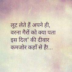 Sahi hai ur close ones hurt u the most .ekdam sahi farmaaye It's True quote. Shyari Quotes, Hindi Quotes On Life, True Quotes, Qoutes, First Love Quotes, Dream Quotes, Hindi Words, Mixed Feelings Quotes, Genius Quotes