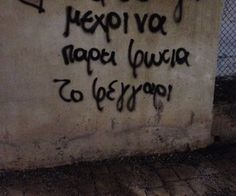 All Quotes, Greek Quotes, Life Quotes, Graffiti Quotes, Letters, Thoughts, Feelings, Words, Boyfriend