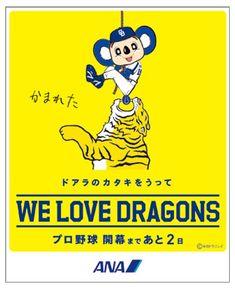 「ドアラのカタキをうって」公式キャラクターが助けを求める | ブレーンデジタル版 Web Banner, Banner Design, Advertising, Kawaii, Graphic Design, Baseball, Disney Characters, Creative, Illustration