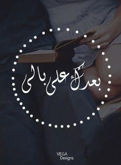 بعدك علي بالي  #vega #vegadesigns #vega_designs #designs #quotes #pic #arabic #tumblr #photography #vsco #typography #art #calligraphy #insta #instagram #pics #vibes #تمبلر #عربي #تصميم #تصميمات #اقتباسات #فيروز