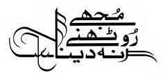 javed aslam's calligraphy urdu #calligraphy #typography #design
