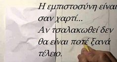 Greek: Trust is like paper, once it gets crumpled it's never the same again Book Quotes, Me Quotes, Qoutes, Never The Same, Photo Caption, Live Laugh Love, Greek Quotes, Quotations, Poems