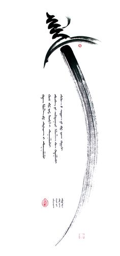 amyipaguana: Sword Poem and Calligraphy by Mend-Ooyo