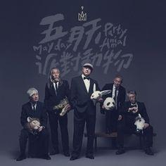Chinese Music Lyrics: 五月天 Mayday - 派对动物 PAI DUI DONG WU [PINYIN LYRICS]