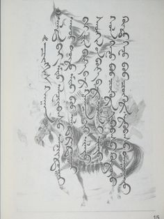 In 1208 Chinggis Khan defeated the Naiman, and captured their Uyghur scribe Tatar-Tonga, who apparently adapted the Old Uyghur alphabet to. Mongolian Script, Exotic Tattoos, Alphabet Symbols, Beautiful Handwriting, Typography Letters, Lettering, Library Of Congress, Illuminated Manuscript, Glyphs