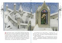 by Mikhail Fedorov (Snow White in Russian) Grimm Tales, Barcelona Cathedral, Snow White, Louvre, Illustration, Boards, Art, Princesses, Planks