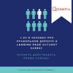 1 человек при правильных директе и LP оставит заявку... #ilikelp #lp #landingpage #бм