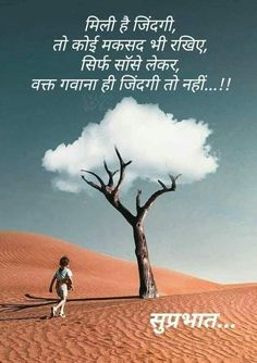 Good Morning Motivational Messages, Good Morning Hindi Messages, Sweet Good Morning Images, Good Morning Wishes Quotes, Morning Prayer Quotes, Good Morning Prayer, Good Day Quotes, Motivational Picture Quotes, Morning Greetings Quotes