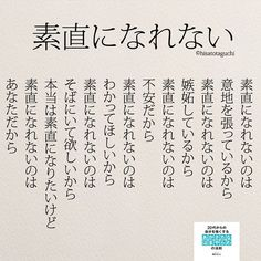@yumekanau2のInstagram写真をチェック • いいね!13件 Wise Quotes, Words Quotes, Inspirational Quotes, Sayings, Japanese Quotes, Famous Words, Life Words, Meaningful Life, Favorite Words