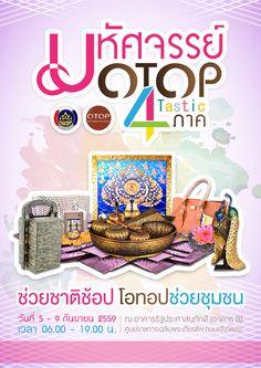 Graphic design : Beam Ratta / Project : Poster มหัศจรรย์ OTOP 4 ภาค 4Tastic @ อาคารรัฐประศาสนภักดี (อาคาร B)  ศูนย์ราชการเฉลิมพระเกียรติฯ ถนนแจ้งวัฒนะ จังหวัดนนทบุรี Thai Design, Thai Pattern, Nail Polish Bottles, Nail Stamping, Bottle Holders, Advertising Design, Concept Art, Banner, Typography